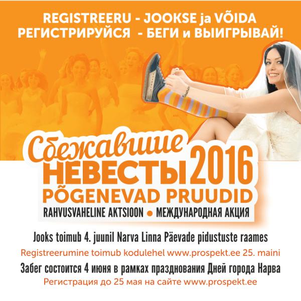 Регистрация для участия в акции «Сбежавшие невесты 2016» открыта