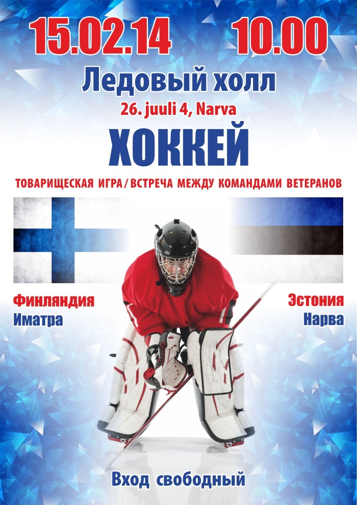 Нарвский хоккей
