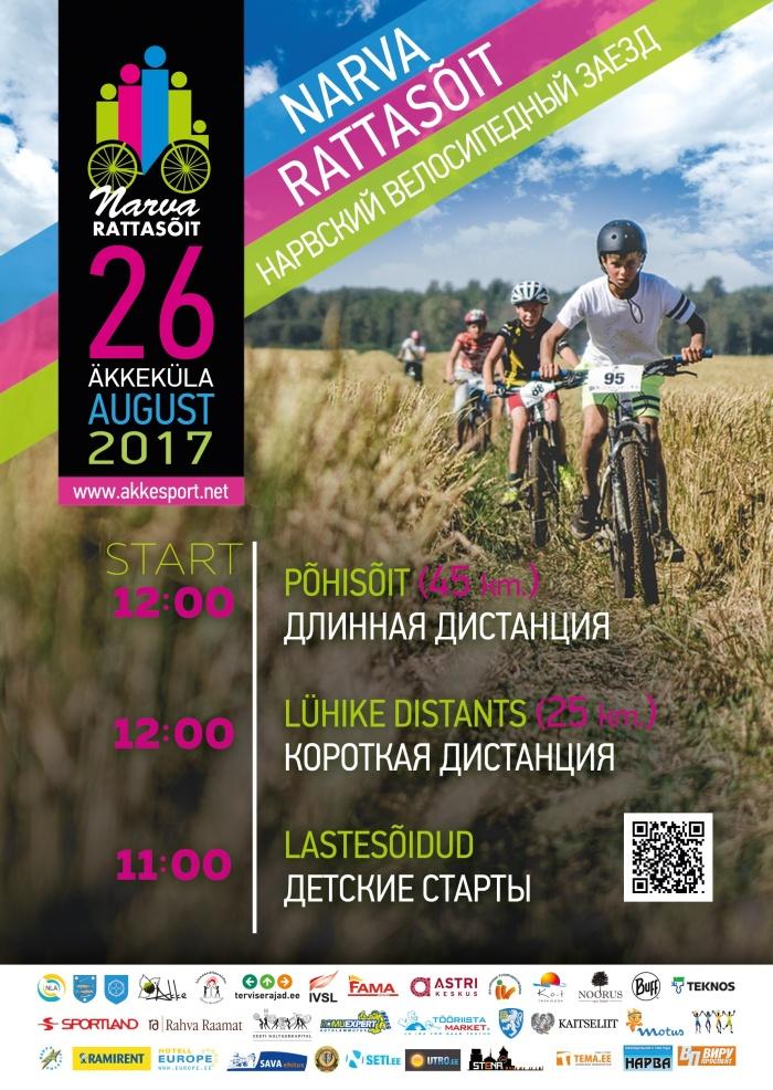 26 августа вновь пройдет Нарвский велосипедный заезд