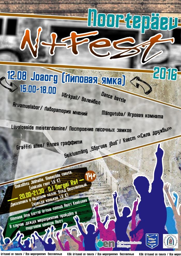 В Нарве состоится пятый фестиваль молодежной культуры N+Fest