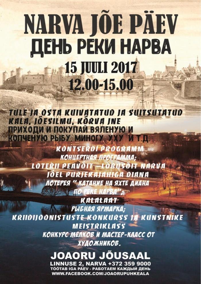 15 июля на Липовке будут праздновать день реки Нарова
