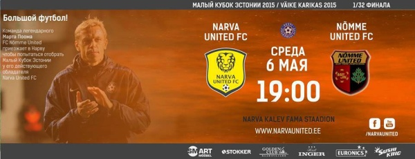 Narva United против Марта Поома в одном из важнейших матчей сезона 2015