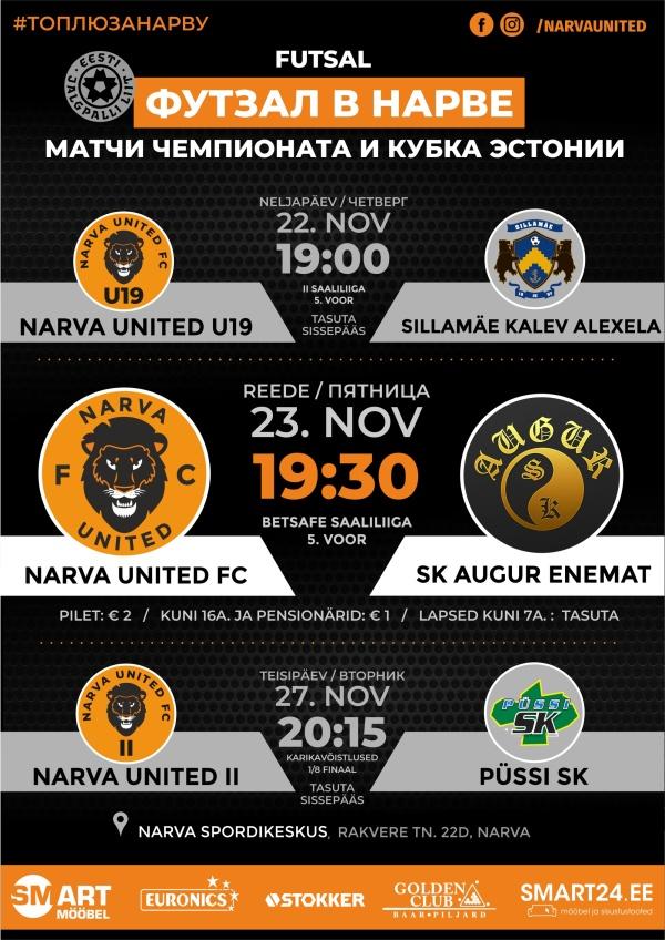 Футзальные дни в Нарве! Болей за Narva United!