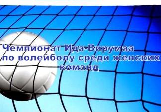 Волейбол: команда СК «Йыхви» стала чемпионом Ида-Вирумаа