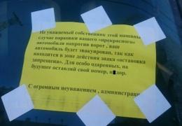 Послание автолюбителю за парковку в неположенном месте