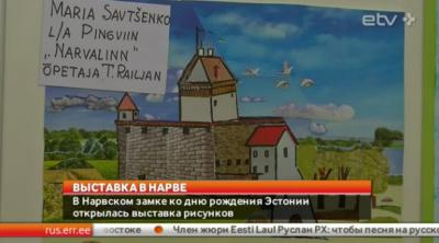 В Нарве ко дню рождения Эстонии открылась выставка детских рисунков