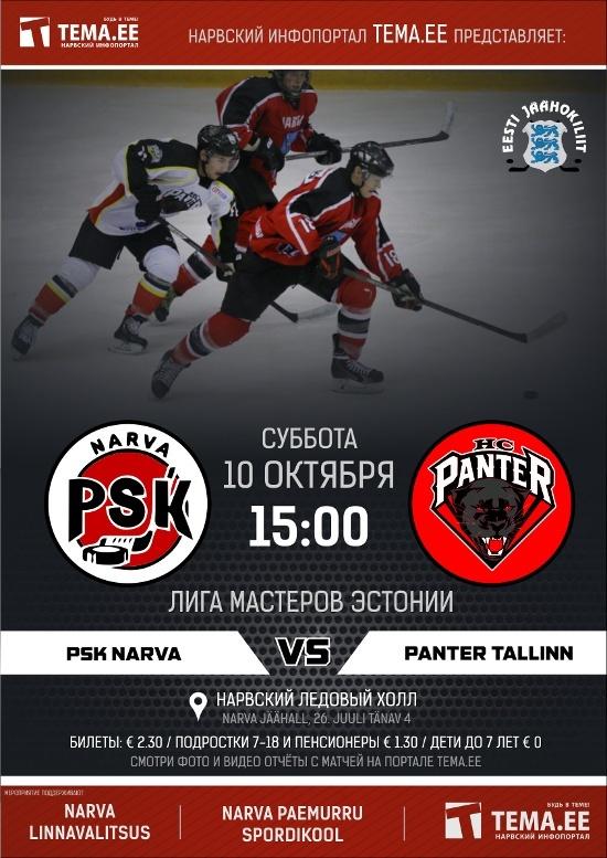 PSK - Panter 10.10.15