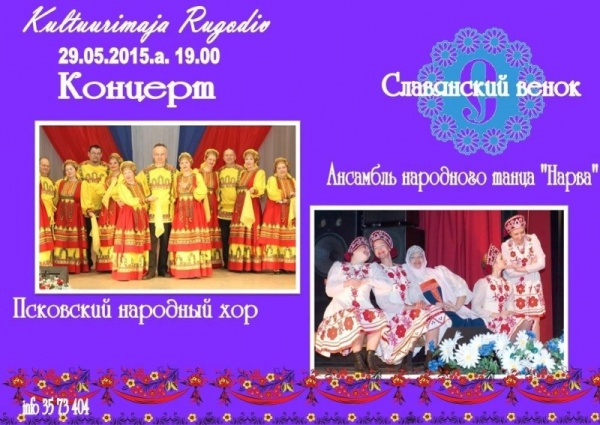 XIV международный праздник песни и танца «СЛАВЯНСКИЙ ВЕНОК»