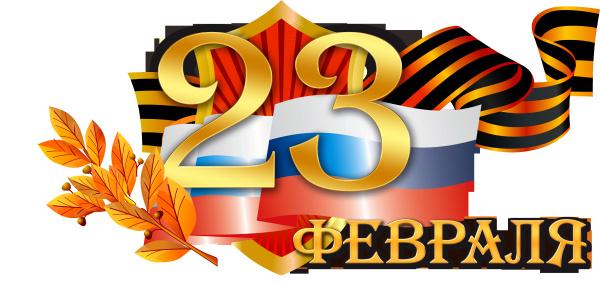 Поздравления с 23 февраля 2013