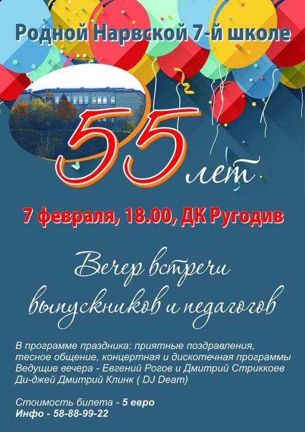 Нарвская средняя школа №7 отмечает 55-летие