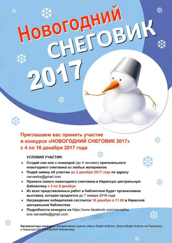 Инициативная группа Narva Bright Actions объявляет о продолжении традиционного новогоднего конкурса
