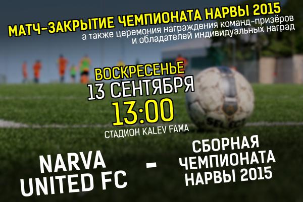 13 сентября пройдет матч-закрытие чемпионата Нарвы по футболу 2015