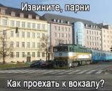 Как проехать к вокзалу?