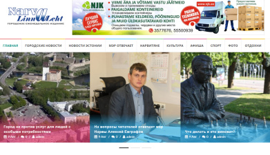 Антикоррупционная комиссия Рийгикогу проверит отчетность Narva Linnaleht