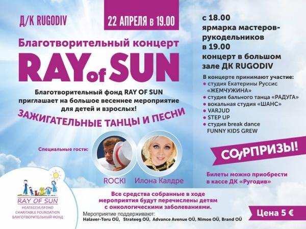 22 апреля в ДК «Ругодив» состоится благотворительный концерт