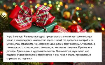 Истории о новогодних чудесах, которыми поделились пользователи сети