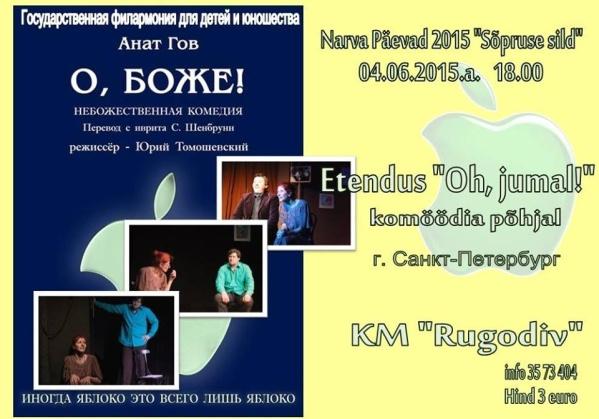 Ближайшие интересные мероприятия в Нарве