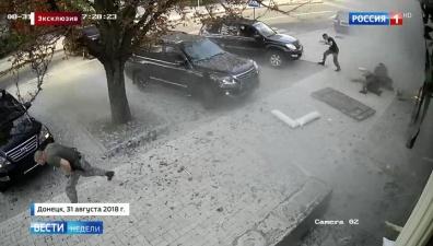 """Убийство Захарченко: эксклюзив """"Вестей недели"""""""