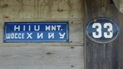 Нарвские власти умоляют дачников повесить на свои дома таблички с адресом