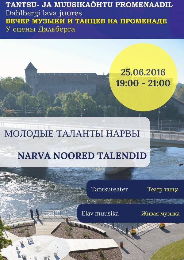 25 июня на Нарвском променаде пройдет вечер музыки и танцев