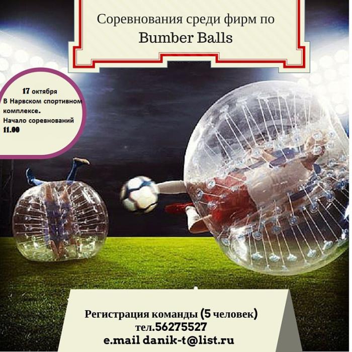 Чемпионат Нарвы по футболу в шарах «Bumber Balls 2015»