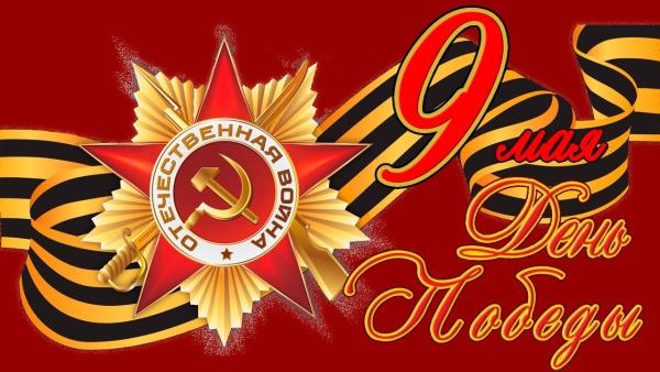 День Победы - 9 мая.