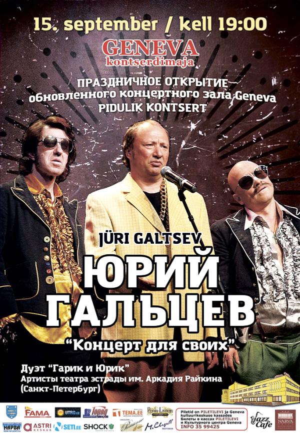 Обновленный зал Geneva откроется с участием Юрия Гальцева