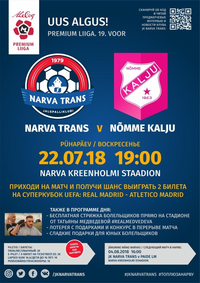 Нарвский Транс приглашает на матч против лидера Чемпионата Эстонии