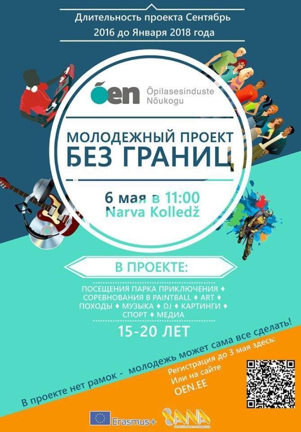 Совет Ученических представительств запустил в Нарве необычный и незабываемый молодежный проект «Без границ».