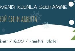 2 декабря в 16:00 в Нарве на Петровской площади пройдет зажжение огней новогодней ёлки