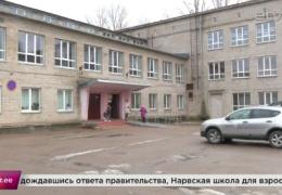 Не дождавшись ответа правительства, Нарвская школа для взрослых перешла на систему 60/40