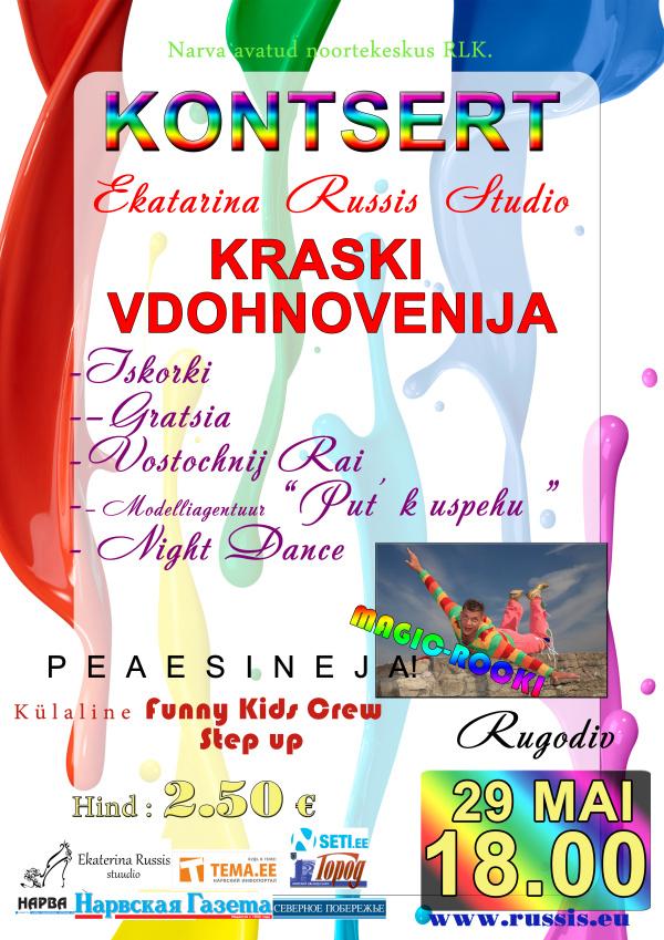 29 мая в ДК Ругодив состоится отчетный концерт Студии Екатерины Руссис