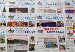 Руководство нарвской муниципальной газеты просит освободить ее от арендной платы за помещения