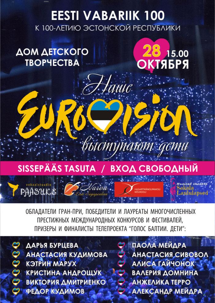 28 октября в Доме детского творчества состоится концерт к 100-летию ЭР