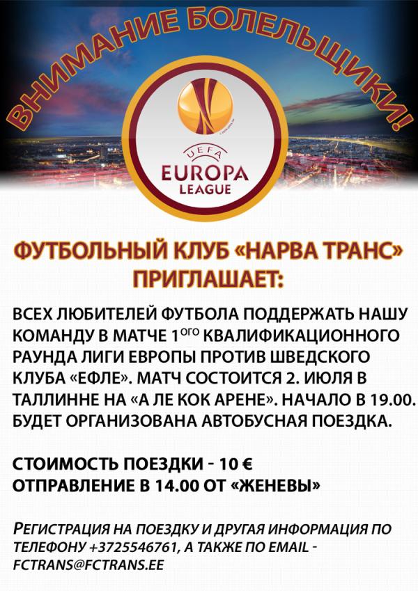 «Нарва Транс» организует автобусную поездку на матч первого квалификационного раунда Лиги Европы «Нарва Транс» - «Ефле ИФ»