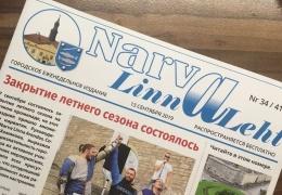 Нарвские газеты дружно критикуют Narva Linnaleht