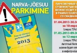 В 2014 году в Нарва-Йыэсуу будет новая система оплаты парковки в городе