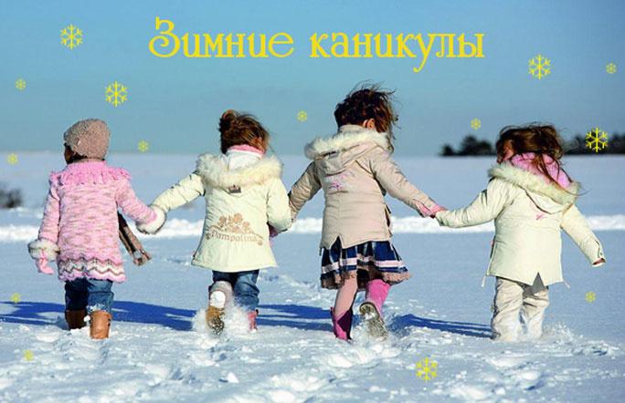"""""""Зимние каникулы!"""" Основные мероприятия для школьников"""