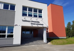 Таллиннские власти планируют установить в школах тепловизоры
