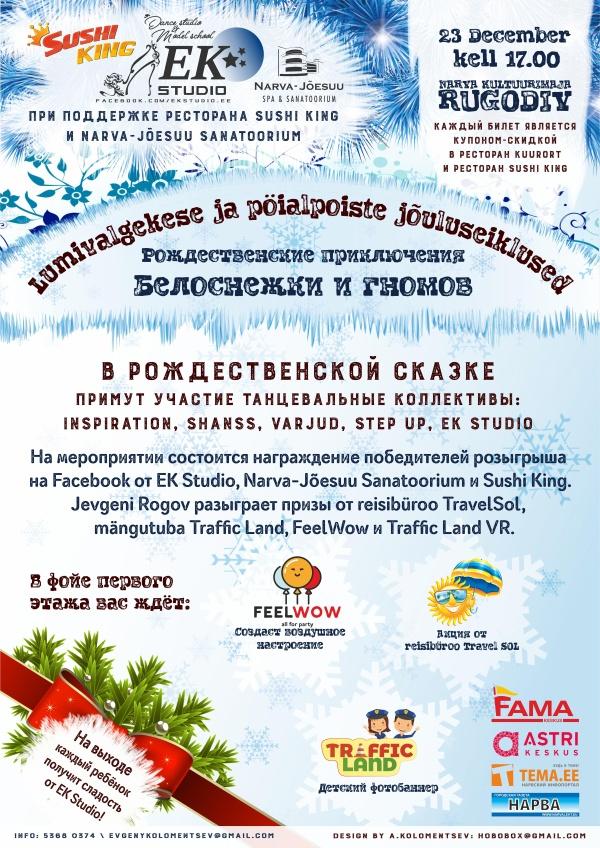 Рождественские приключения Белоснежки и гномов в ДК Ругодив