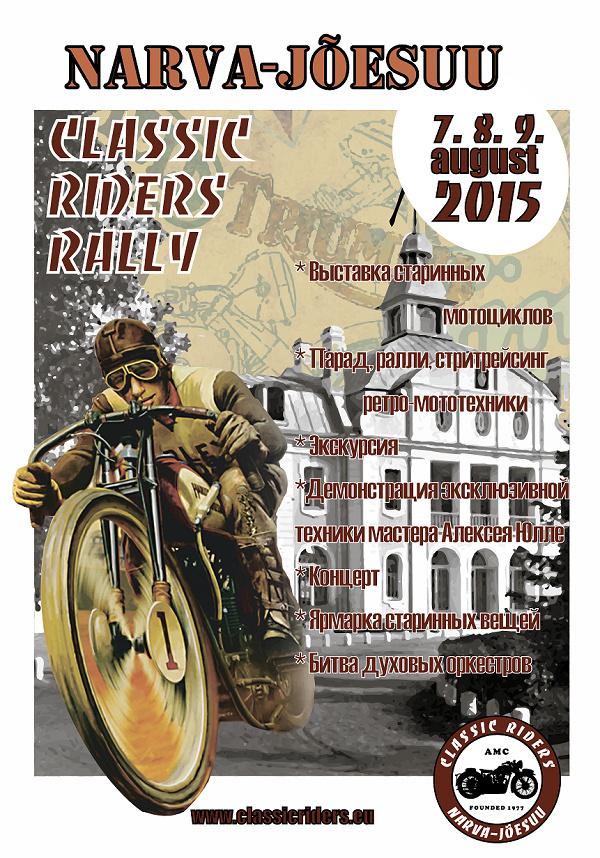 Фестиваль старинных мотоциклов  CLASSIC RIDERS RALLY  Впервые в Нарва-Йыэсуу