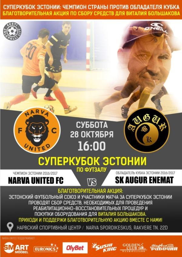 Субботний матч в Нарве за СУПЕРКУБОК ЭСТОНИИ по футзалу будет благотворительным.