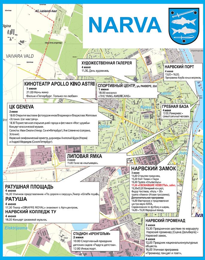 Дни города Нарва. План мереприятий