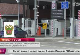Ситуация на границе улучшилась: информация о нововведениях РФ стала доходить до водителей