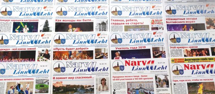 Газету Narva Linnaleht временно перестали издавать на бумаге