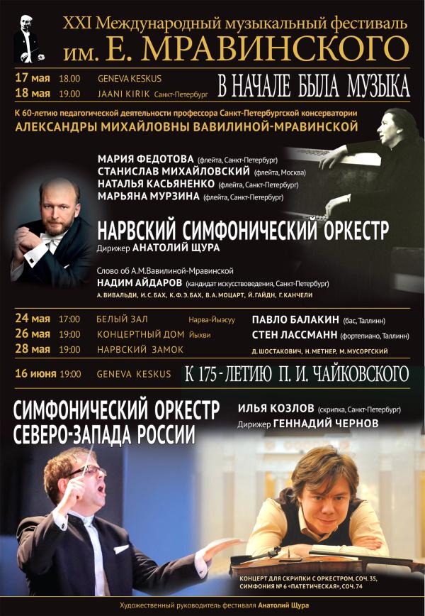 XXI Международный музыкальный фестиваль им. Евгения Мравинского
