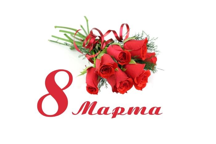Поздравление с 8 марта! С Международным Женским Днем
