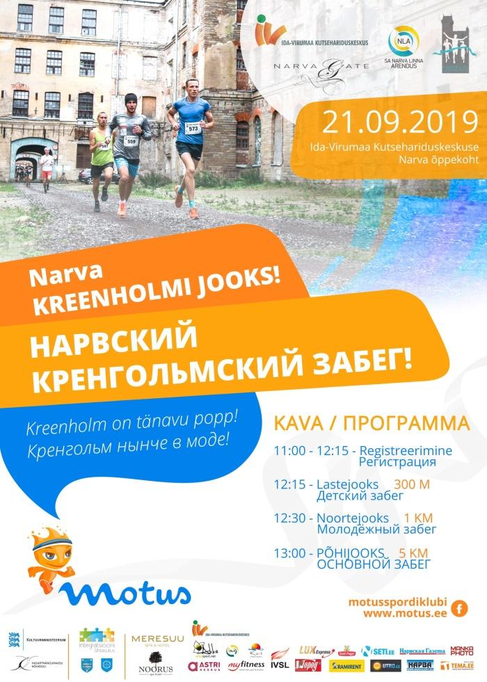 Приближается последний этап Нарвской серии забегов — Нарвский Кренгольмский забег.