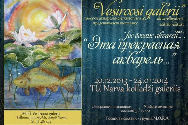 Выставка акварели в Нарвском колледже