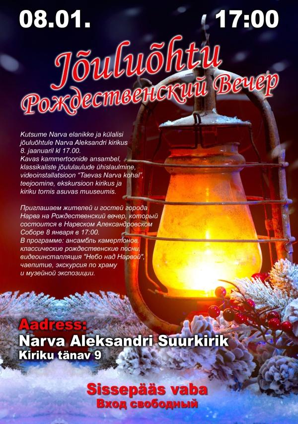 Рождественский вечер в Нарвском Александровском соборе